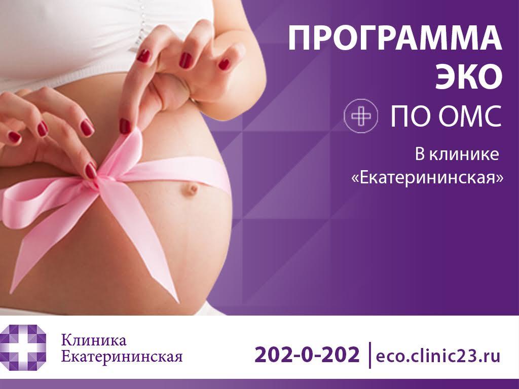 Центр Репродукции и Генетики клиника Екатерининская / Ведение беременности / Центр Репродукции и Генетики клиника Екатерининская